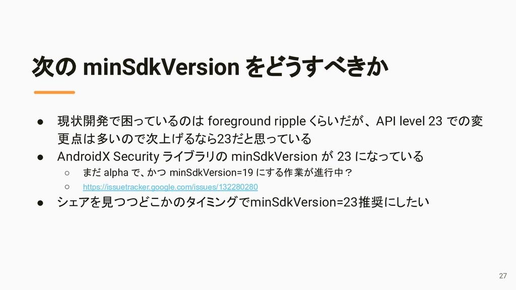 ● 現状開発で困っているのは foreground ripple くらいだが、 API lev...