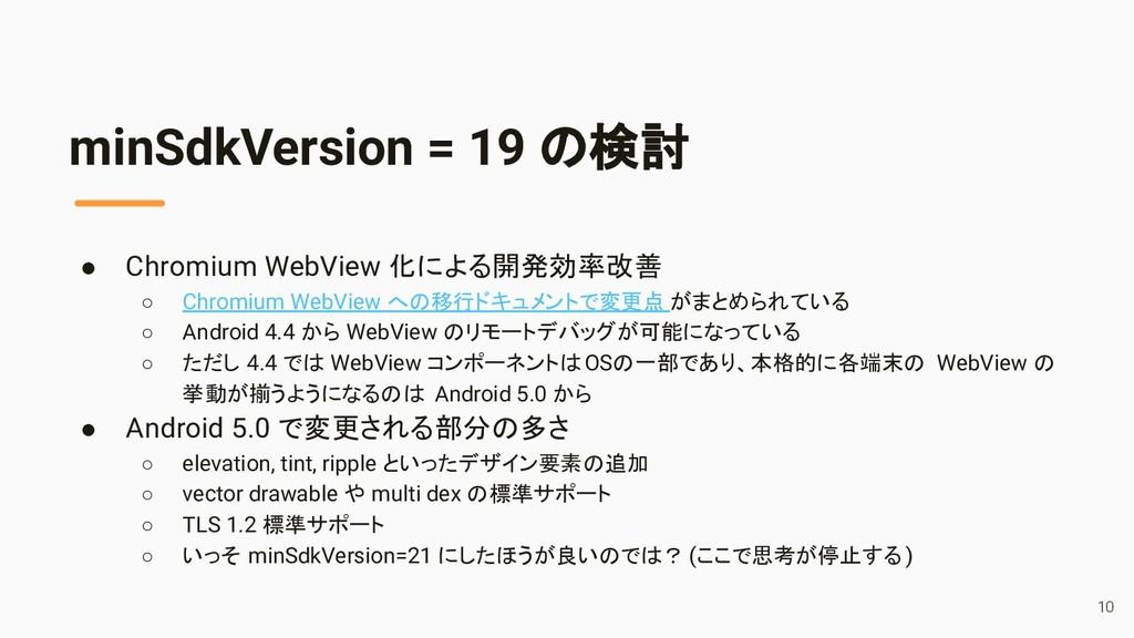 ● Chromium WebView 化による開発効率改善 ○ Chromium WebVie...