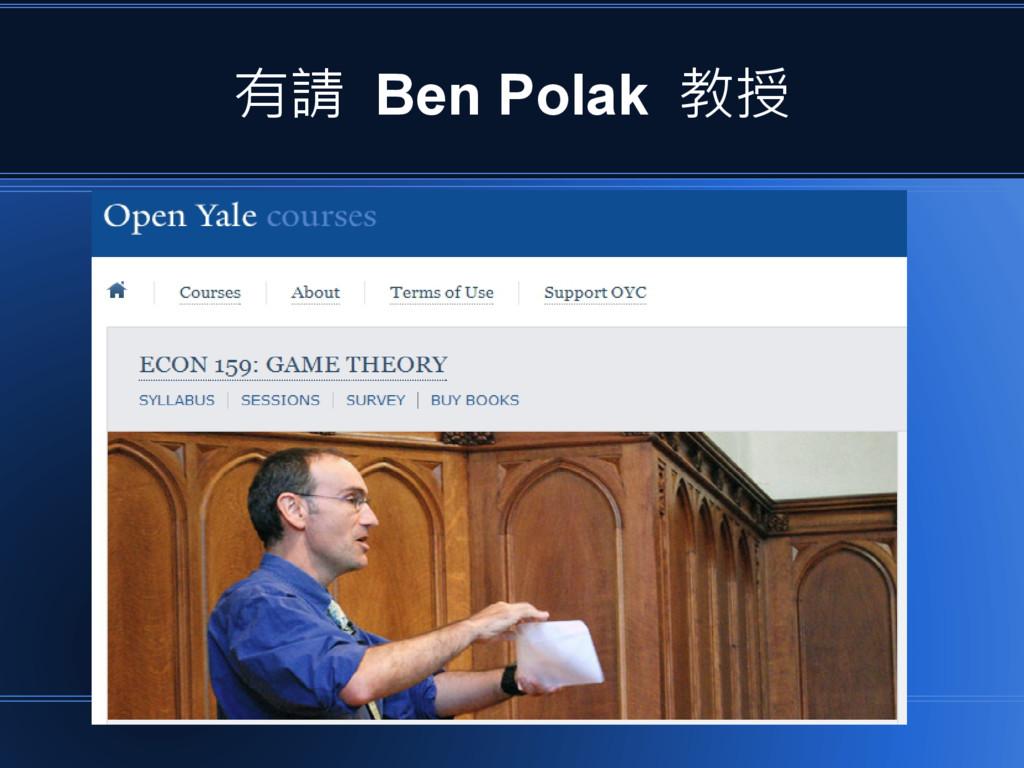 有請 Ben Polak 教授