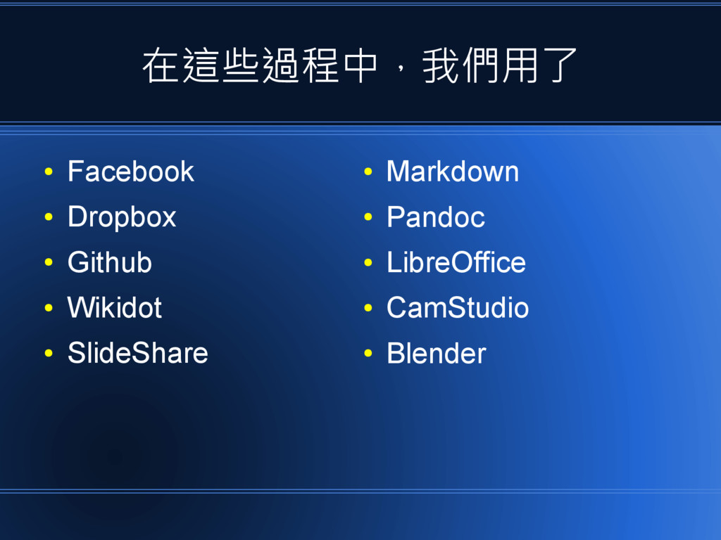 在這些過程中,我們用了 ● Facebook ● Dropbox ● Github ● Wik...