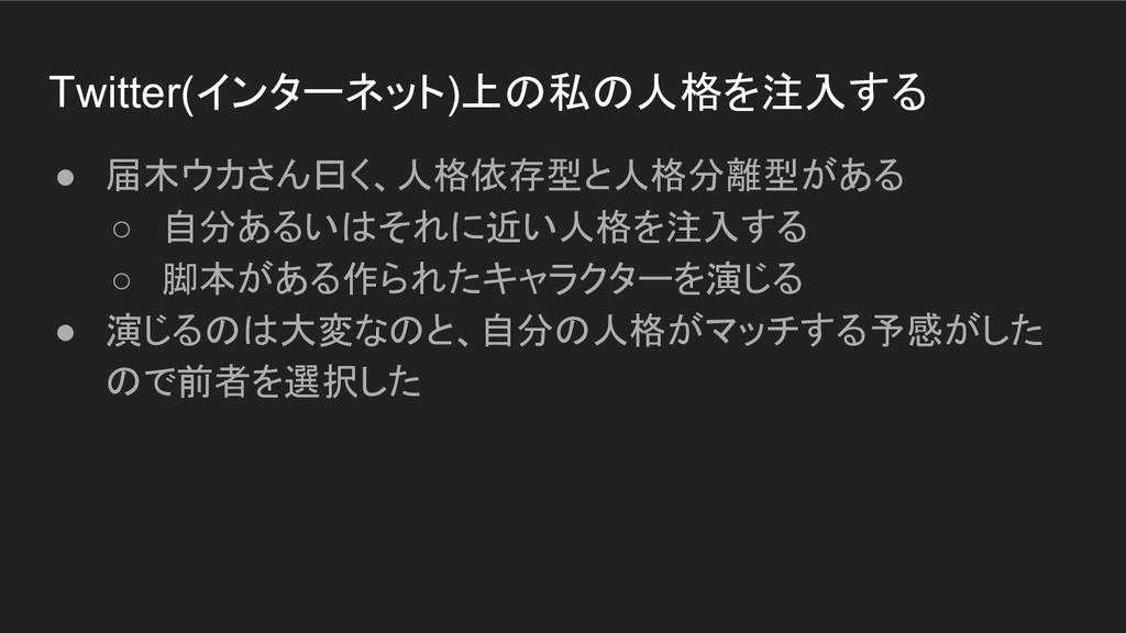 Twitter(インターネット)上の私の人格を注入する ● 届木ウカさん曰く、人格依存型と人格...