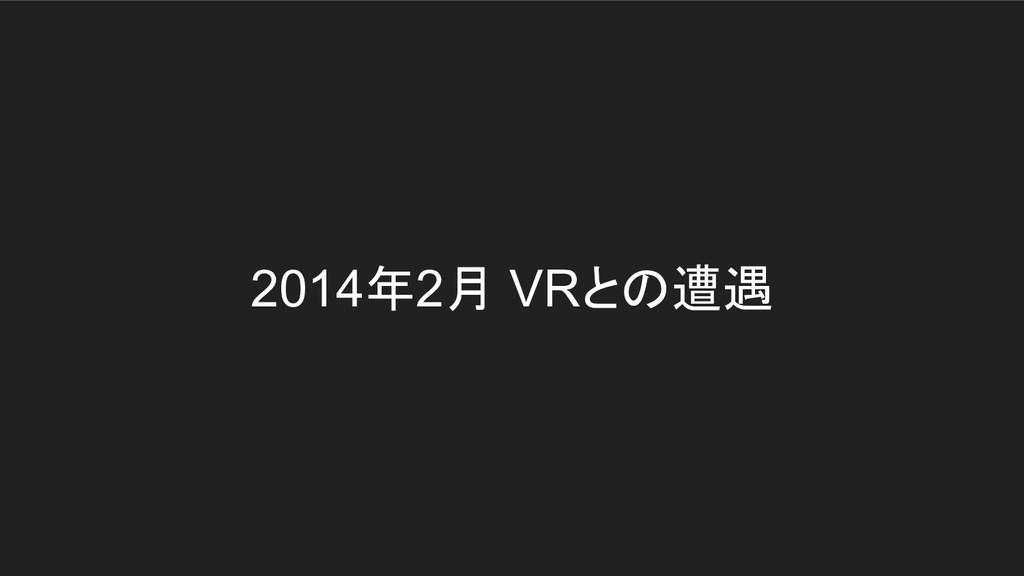 2014年2月 VRとの遭遇