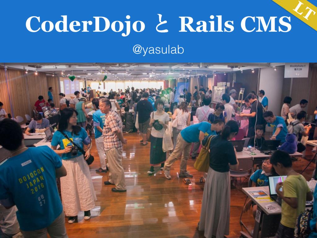CoderDojo ͱ Rails CMS @yasulab LT