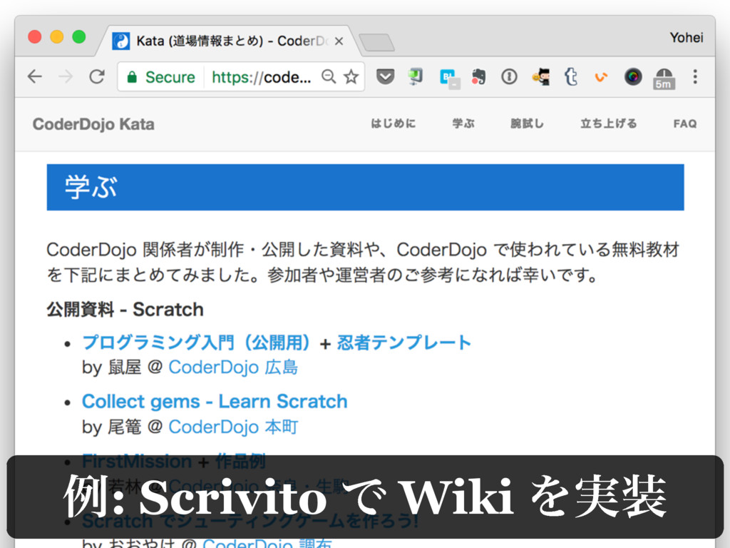 ྫ: Scrivito Ͱ Wiki Λ࣮