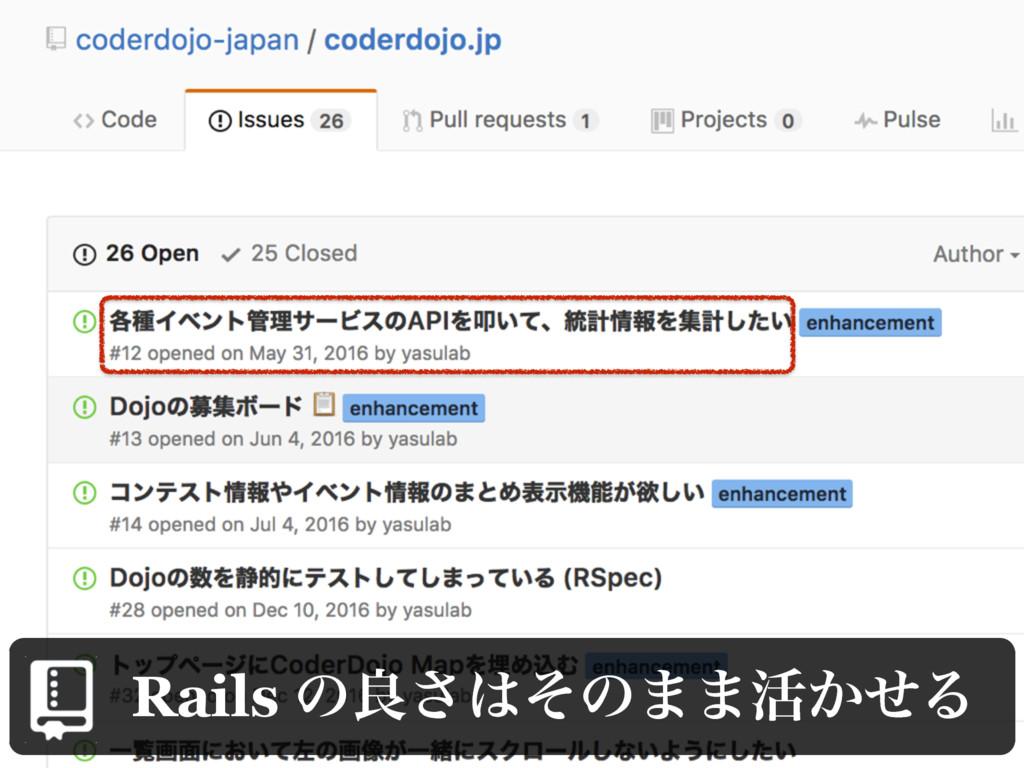 Rails ͷྑͦ͞ͷ··׆͔ͤΔ