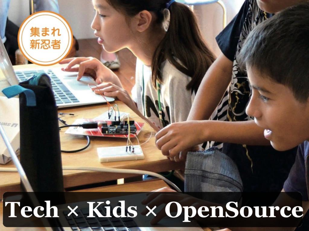 Tech × Kids × OpenSource