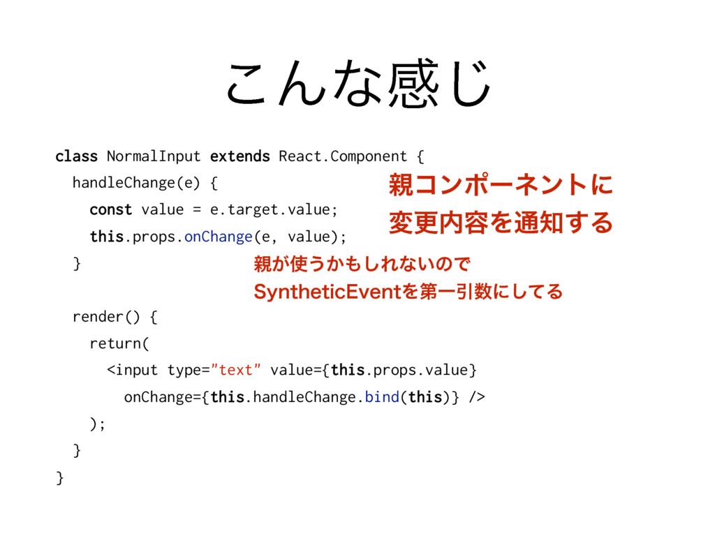 ͜Μͳײ͡ class NormalInput extends React.Component...