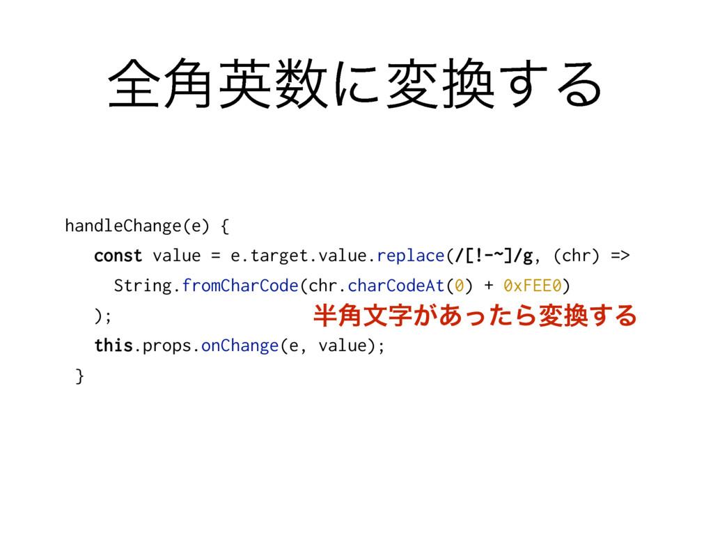 શ֯ӳʹม͢Δ handleChange(e) { const value = e.tar...
