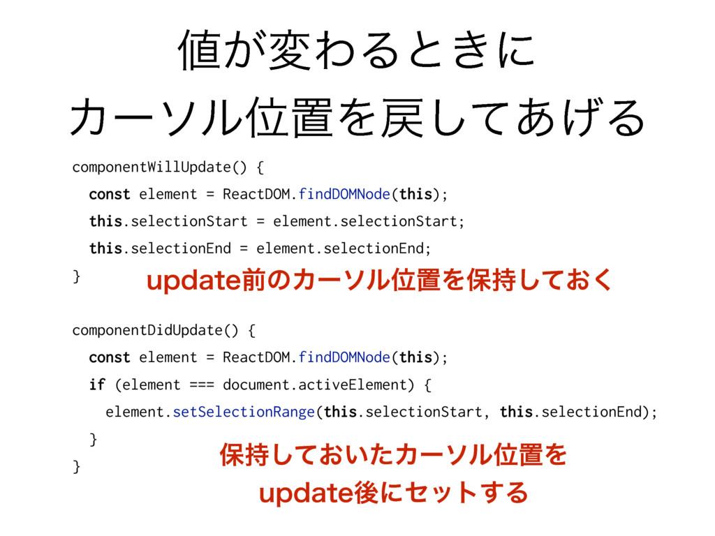 ͕มΘΔͱ͖ʹ ΧʔιϧҐஔΛͯ͋͛͠Δ componentWillUpdate() {...