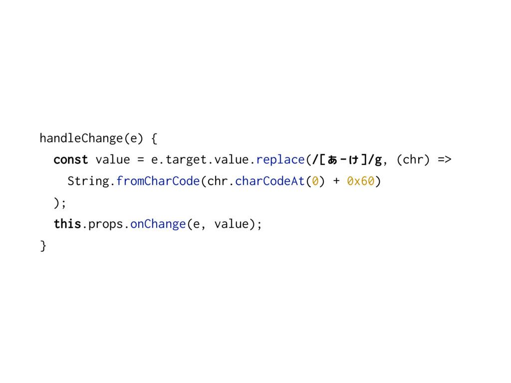 handleChange(e) { const value = e.target.value....
