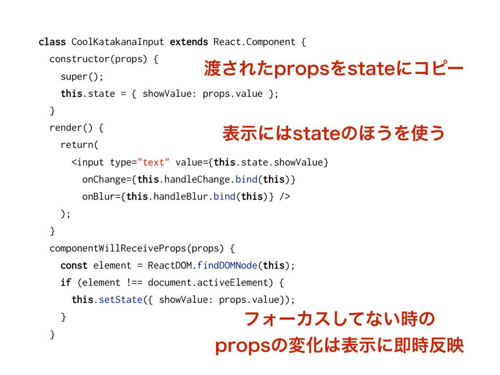 class CoolKatakanaInput extends React.Component...