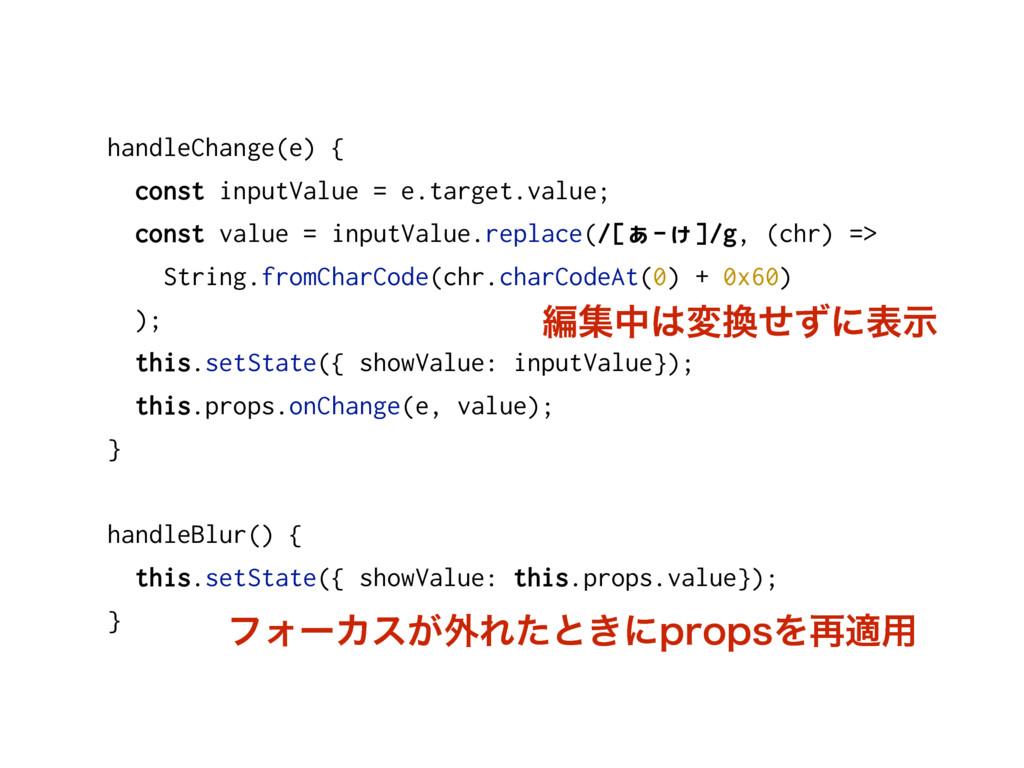 handleChange(e) { const inputValue = e.target.v...
