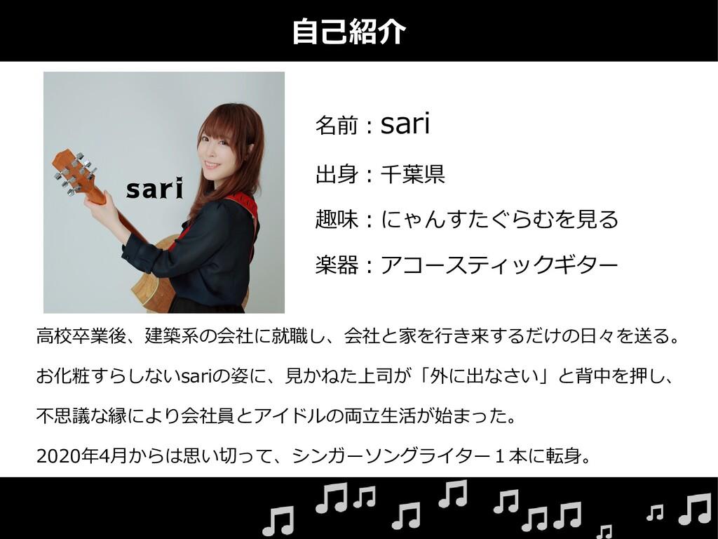 自己紹介 名前:sari 出身:千葉県 趣味:にゃんすたぐらむを見る 楽器:アコースティックギ...