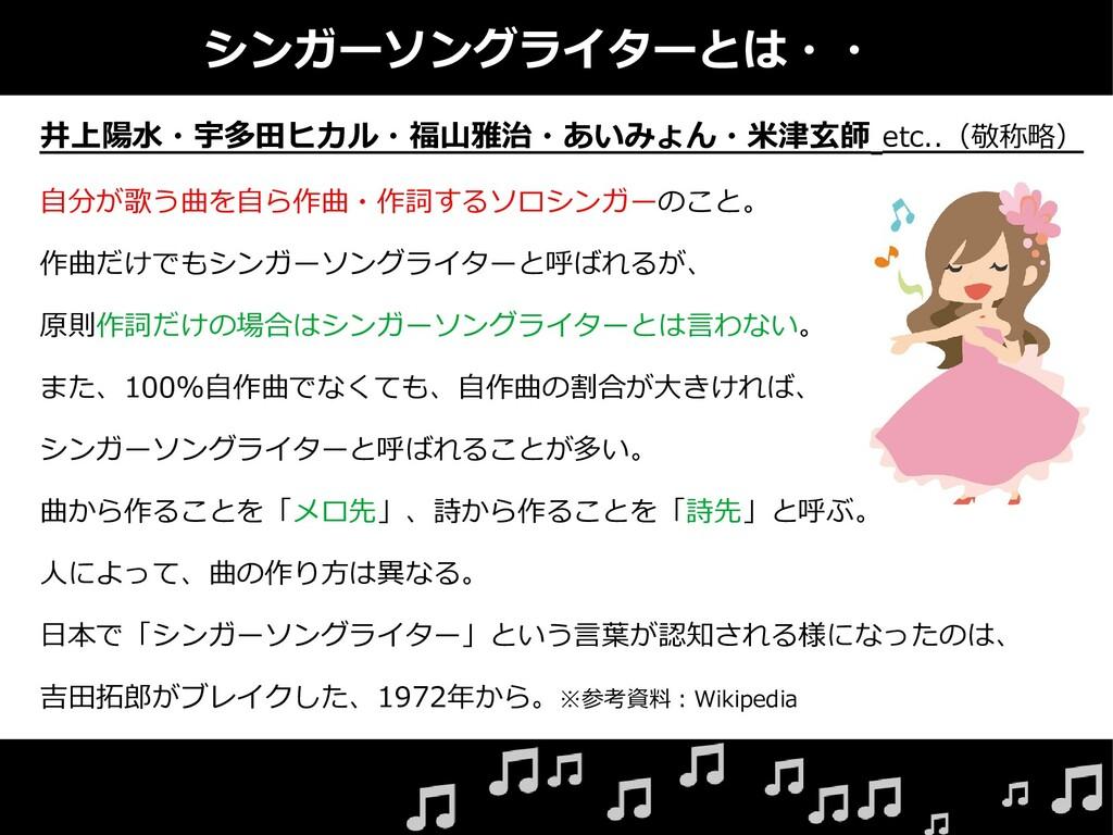 シンガーソングライターとは・・ 井上陽水・宇多田ヒカル・福山雅治・あいみょん・米津玄師 etc...