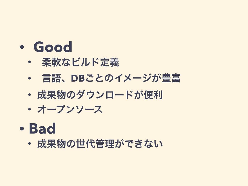 • Good • ॊೈͳϏϧυఆٛ • ݴޠɺDB͝ͱͷΠϝʔδ͕๛ • Ռͷμϯϩʔ...