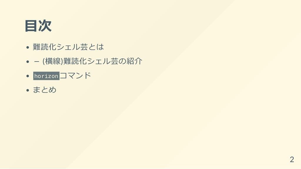 ⽬次 難読化シェル芸とは - (横線)難読化シェル芸の紹介 horizon コマンド まとめ 2
