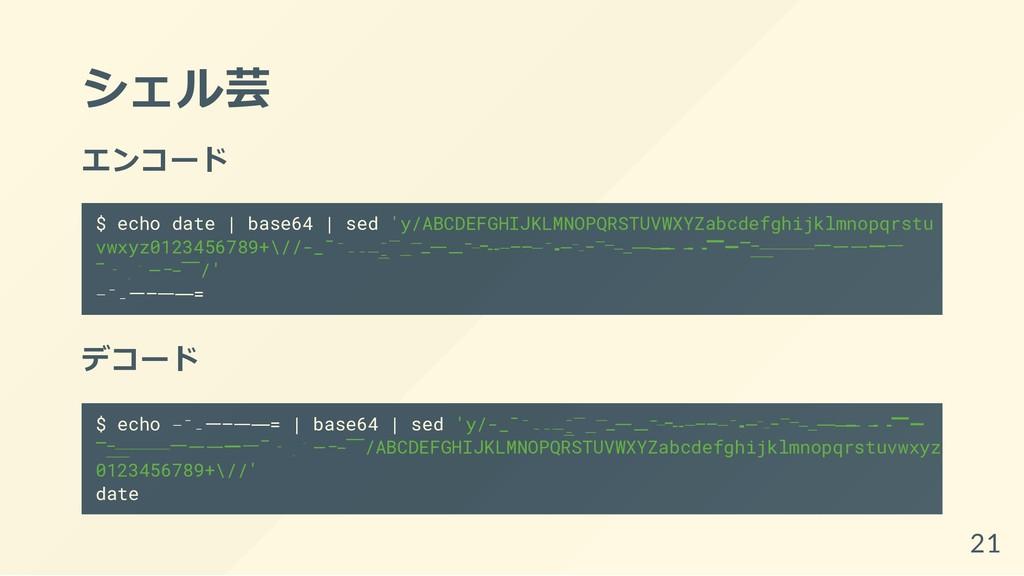 シェル芸 エンコード $ echo date | base64 | sed 'y/ABCDEF...