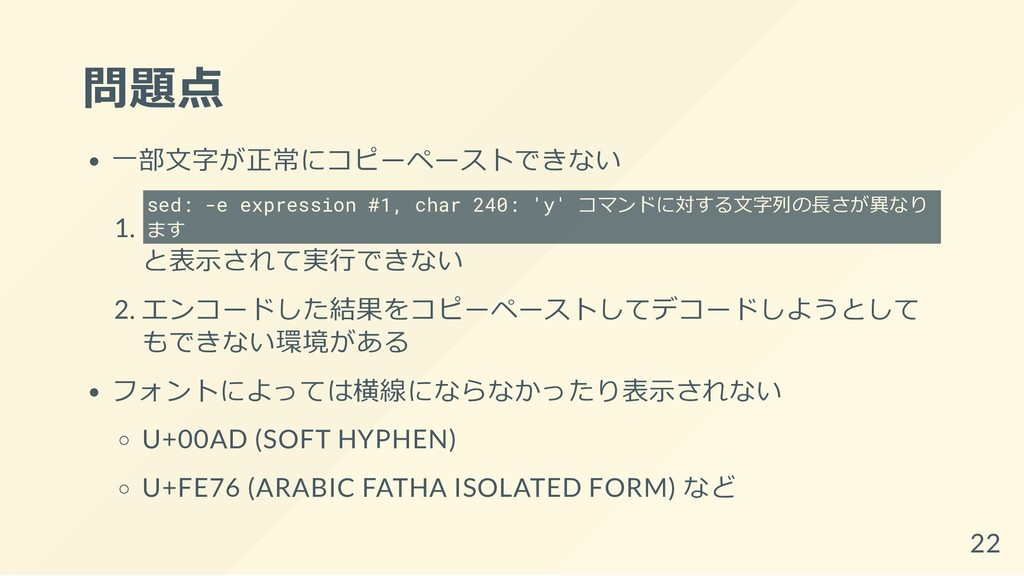 問題点 ⼀部⽂字が正常にコピーペーストできない 1. sed: -e expression #...