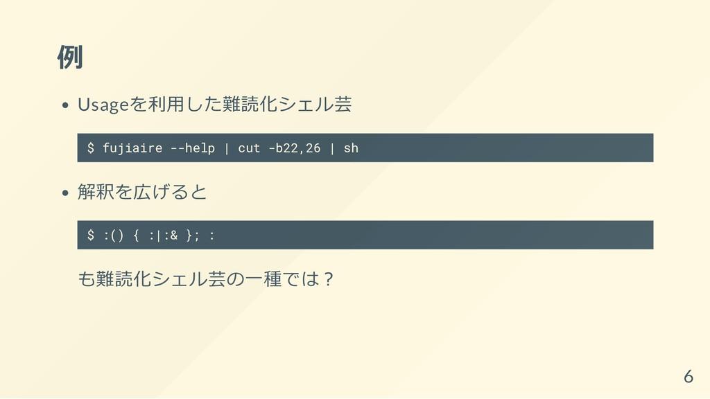 例 Usageを利⽤した難読化シェル芸 $ fujiaire --help | cut -b2...