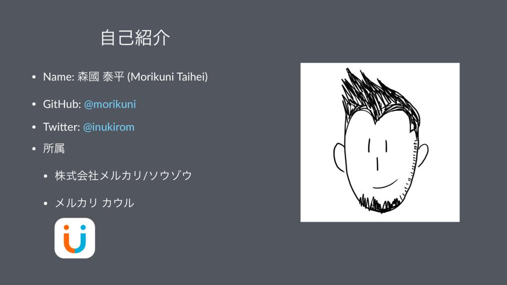 ࣗݾհ • Name: ᅳ ହฏ (Morikuni Taihei) • GitHub: ...