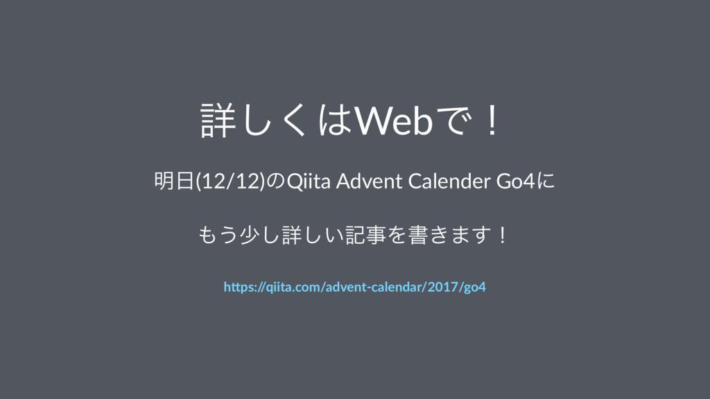 ৄ͘͠WebͰʂ ໌(12/12)ͷQiita Advent Calender Go4ʹ ...