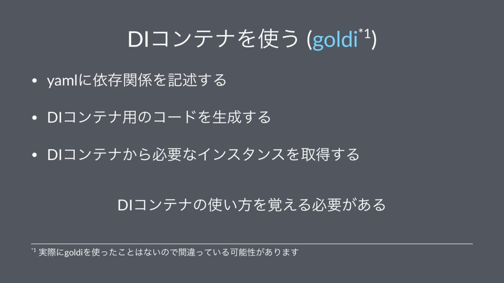 DIίϯςφΛ͏ (goldi*1) • yamlʹґଘؔΛهड़͢Δ • DIίϯςφ༻ͷ...
