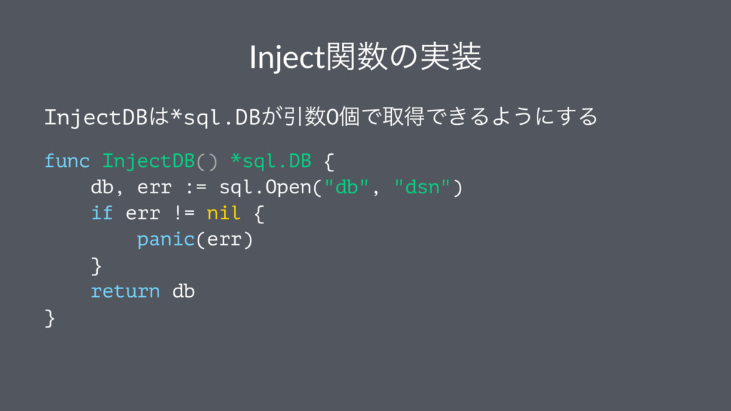 Injectؔͷ࣮ InjectDB*sql.DB͕Ҿ0ݸͰऔಘͰ͖ΔΑ͏ʹ͢Δ fu...