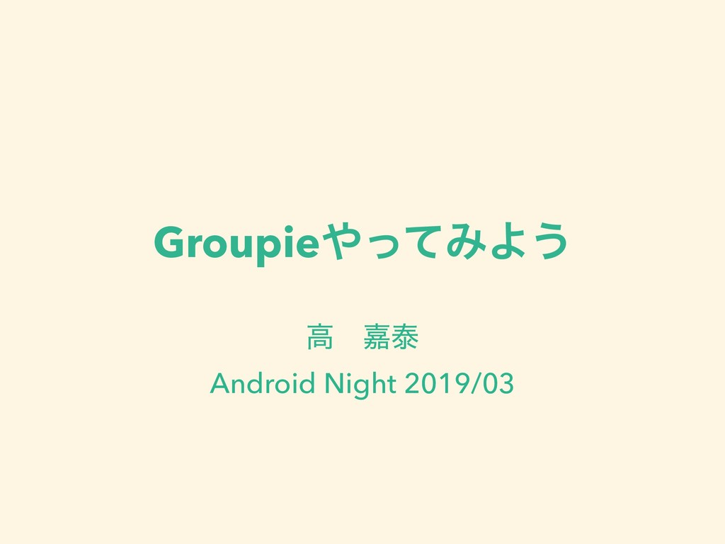 GroupieͬͯΈΑ͏ ߴɹՅହ Android Night 2019/03