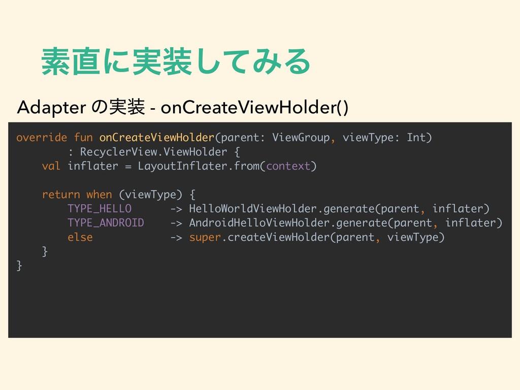ૉʹ࣮ͯ͠ΈΔ override fun onCreateViewHolder(paren...