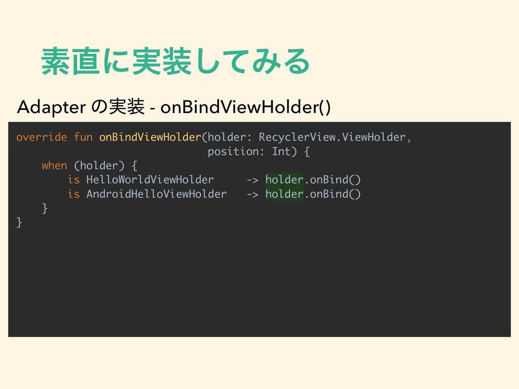 ૉʹ࣮ͯ͠ΈΔ override fun onBindViewHolder(holder:...