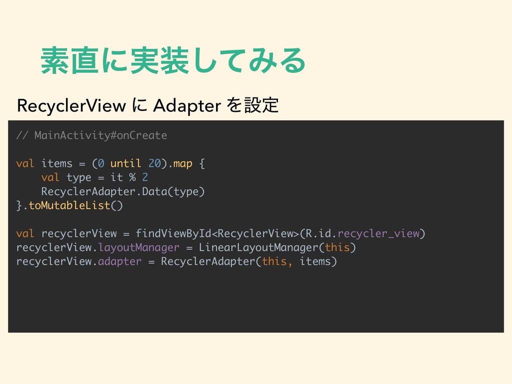 ૉʹ࣮ͯ͠ΈΔ // MainActivity#onCreate val items = ...