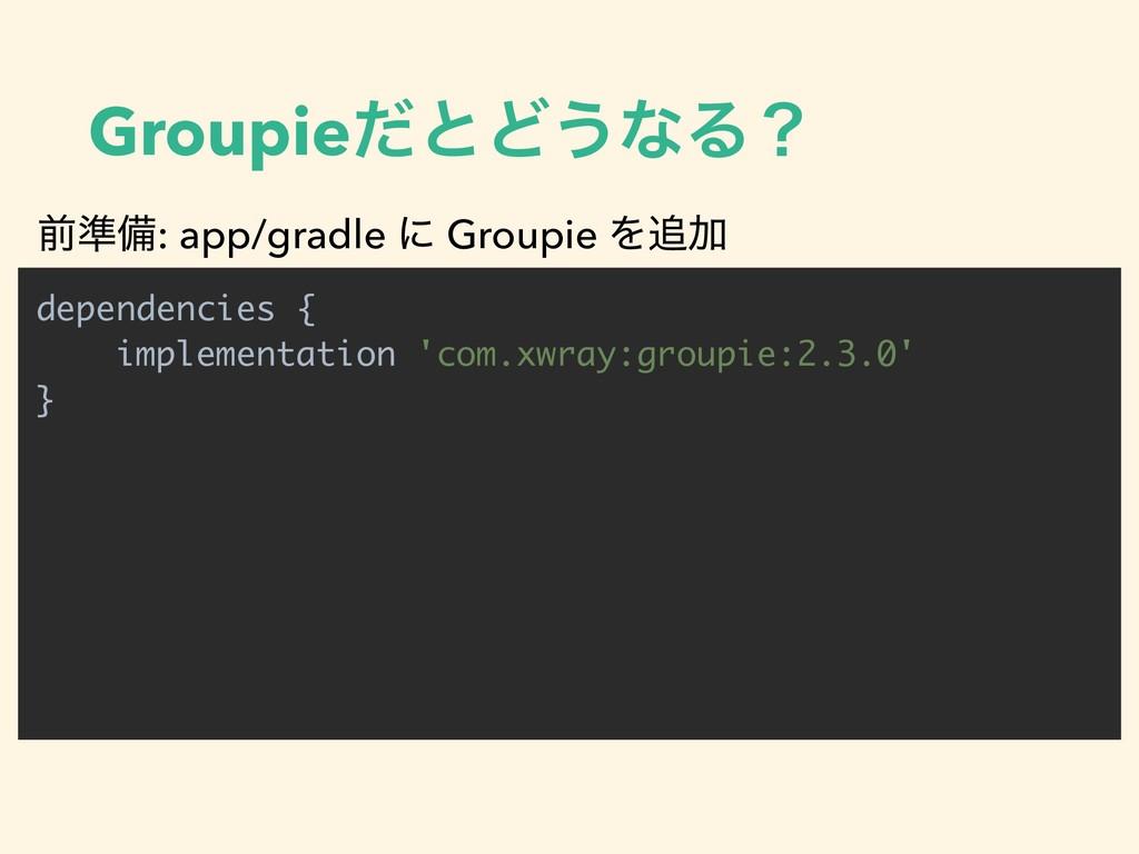 GroupieͩͱͲ͏ͳΔʁ dependencies { implementation 'c...