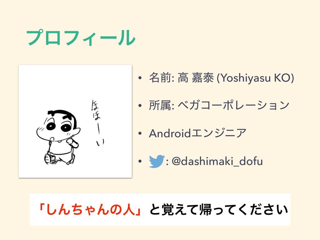 ϓϩϑΟʔϧ ʮ͠ΜͪΌΜͷਓʯͱ֮͑ͯؼ͍ͬͯͩ͘͞ • ໊લ: ߴ Յହ (Yoshiya...