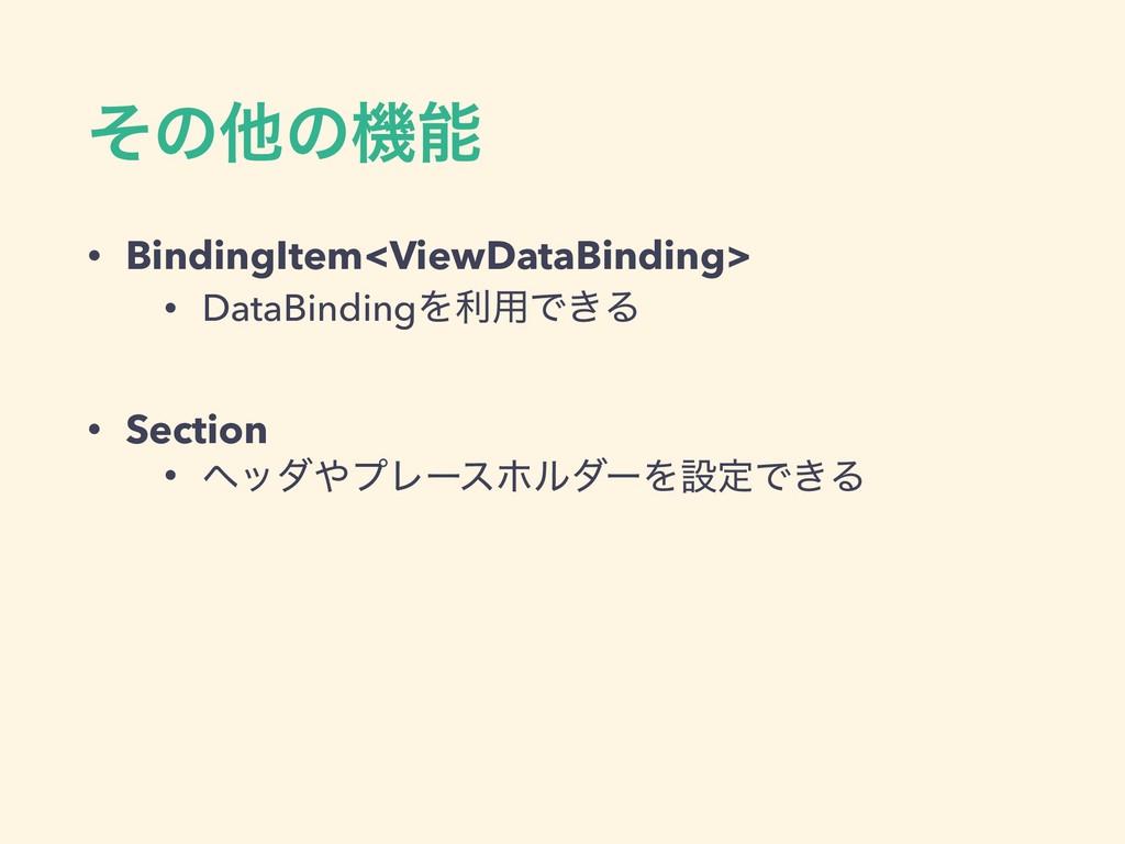 ͦͷଞͷػ • BindingItem<ViewDataBinding> • DataBin...
