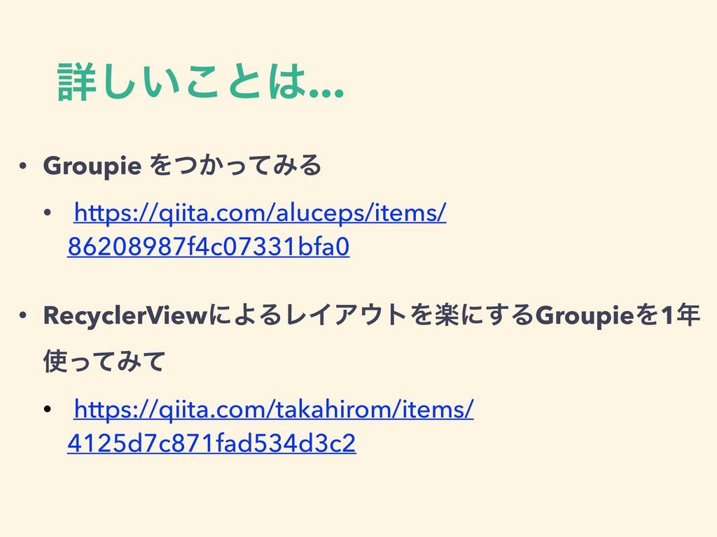ৄ͍͜͠ͱ... • Groupie Λ͔ͭͬͯΈΔ • https://qiita.com...