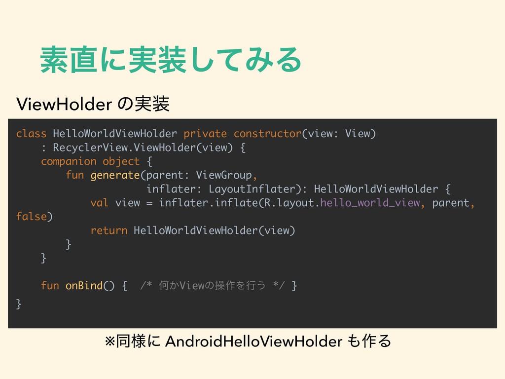 ૉʹ࣮ͯ͠ΈΔ class HelloWorldViewHolder private co...