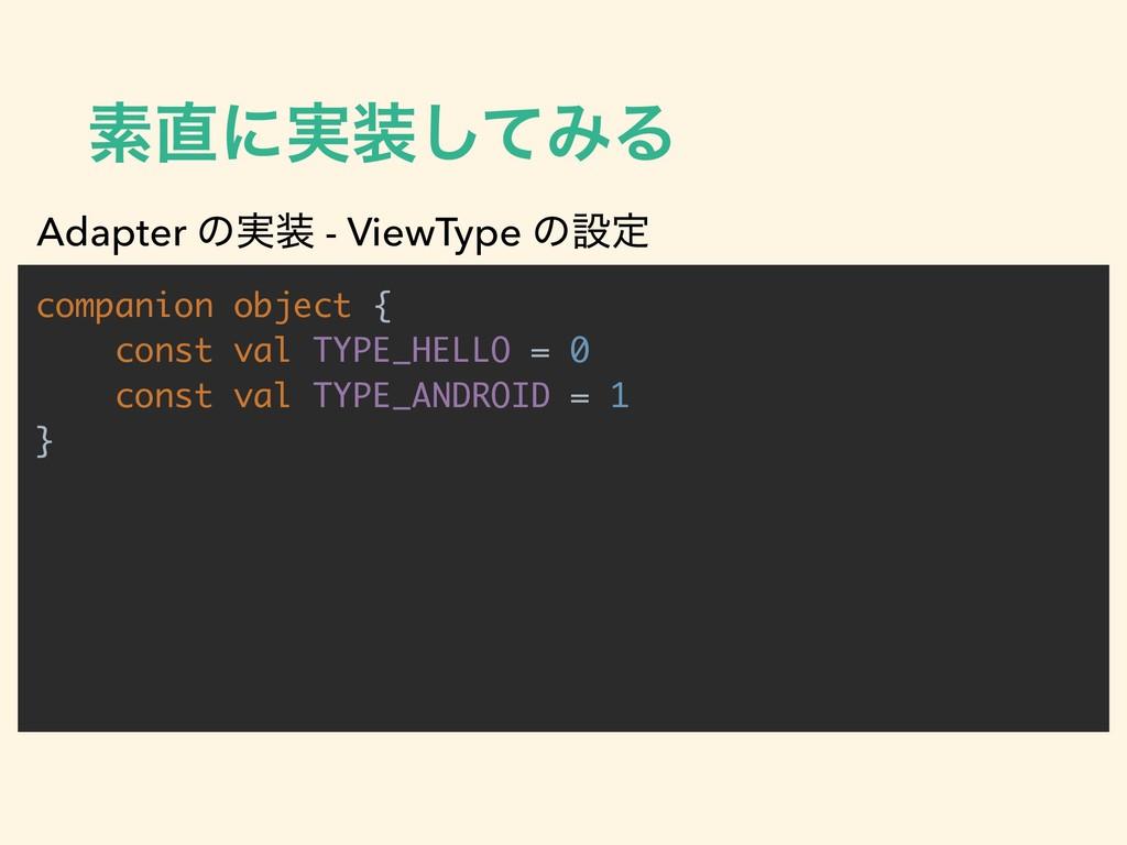ૉʹ࣮ͯ͠ΈΔ companion object { const val TYPE_HEL...