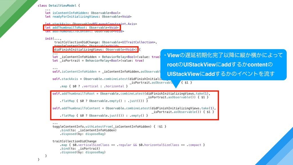 class DetailViewModel { ... let isContentInfoHi...