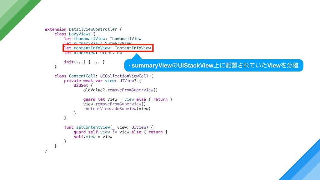 extension DetailViewController { class LazyView...