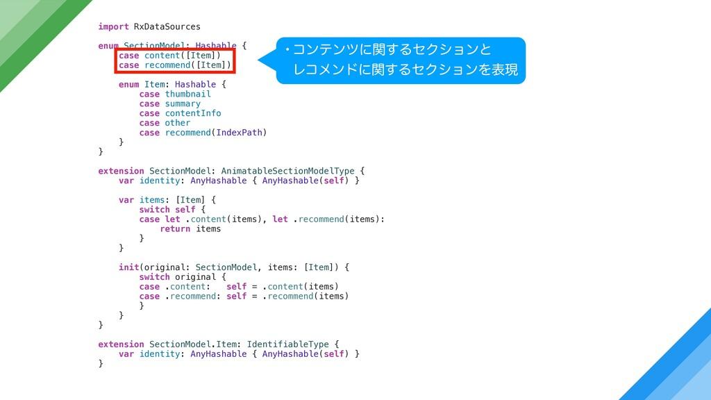 import RxDataSources enum SectionModel: Hashabl...