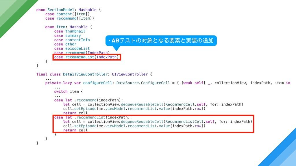 enum SectionModel: Hashable { case content([Ite...
