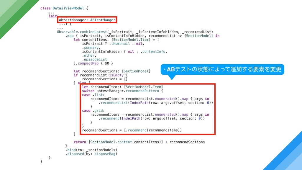 class DetailViewModel { ... init(..., abtestMan...