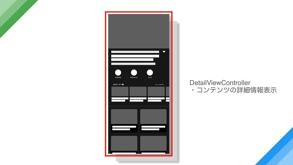 DetailViewController ɾίϯςϯπͷৄࡉใදࣔ