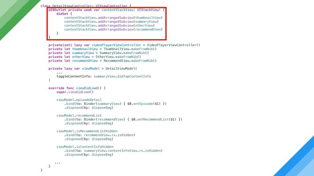 class DetailViewController: UIViewController { ...