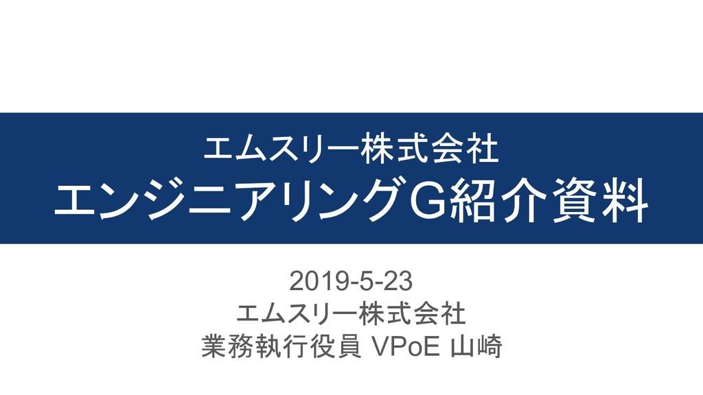 エムスリー株式会社 エンジニアリングG紹介資料 2019-5-23 エムスリー株式会社 業務執...
