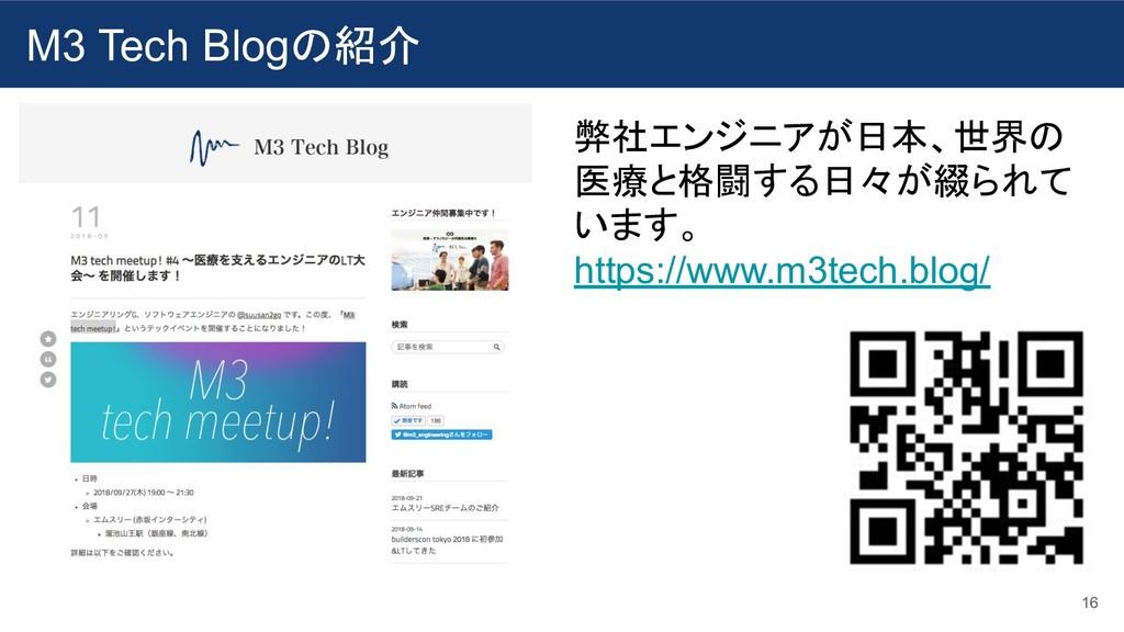 M3 Tech Blogの紹介 16 弊社エンジニアが日本、世界の 医療と格闘する日々が綴られ...