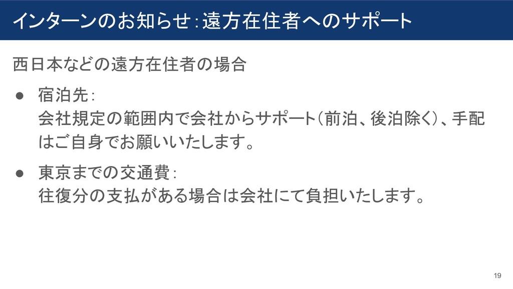 インターンのお知らせ:遠方在住者へのサポート 西日本などの遠方在住者の場合 ● 宿泊先: 会社...