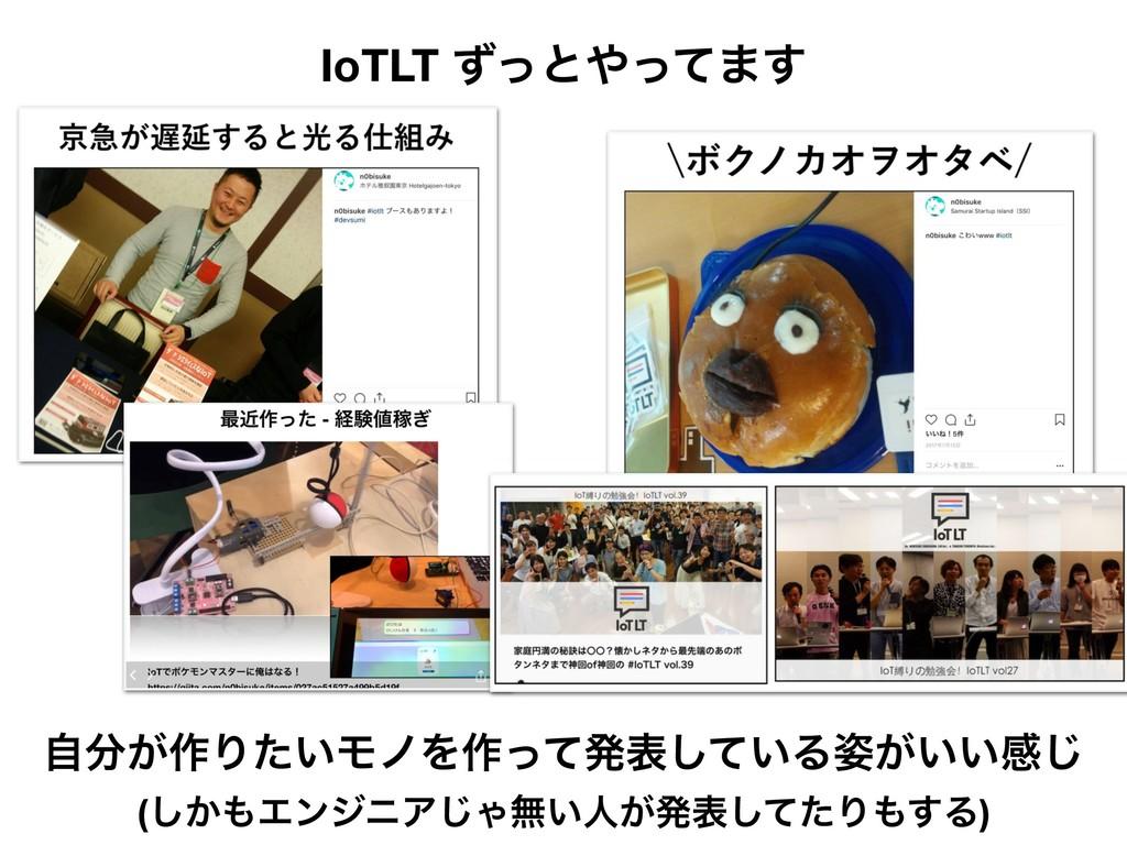 IoTLT ͣͬͱͬͯ·͢ ͕ࣗ࡞Γ͍ͨϞϊΛ࡞ͬͯൃද͍ͯ͠Δ͕͍͍ײ͡ (͔͠Τϯ...