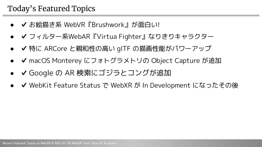 Recent Featured Topics on WebXR @ 2021-07-26 We...