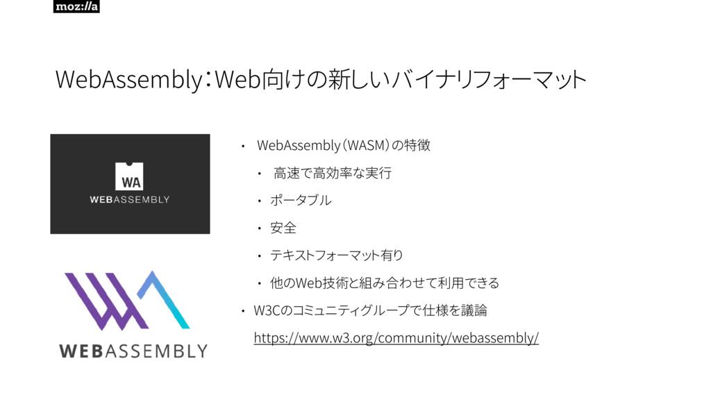 • WebAssembly(WASM)の特徴 • 高速で高効率な実行 • ポータブル • 安全...